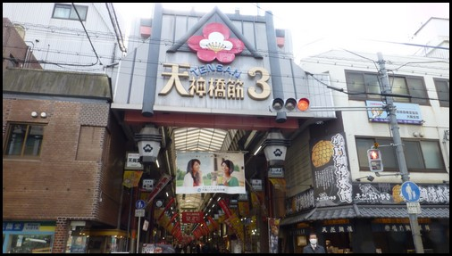 大阪 天神橋筋