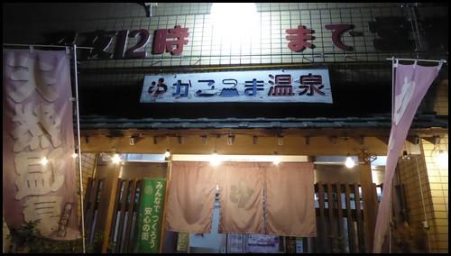 Kagoshima Bath House