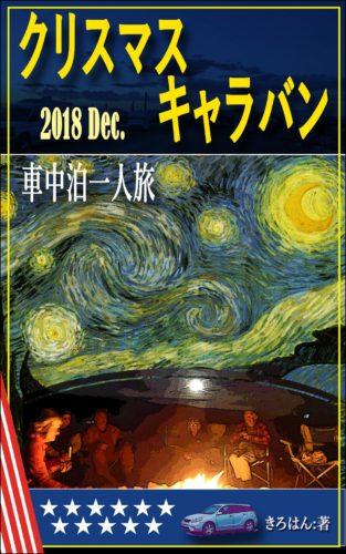クリスマスキャラバン: 車中泊一人旅 ☆11