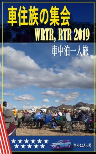 車住族の集会 RTR 2019: 車中泊一人旅 ☆12