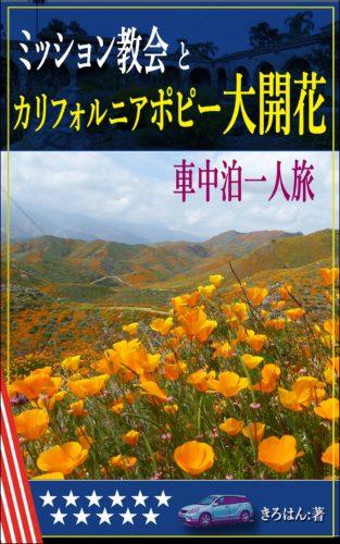 ミッション教会とポピー大開花: 車中泊一人旅 ☆13