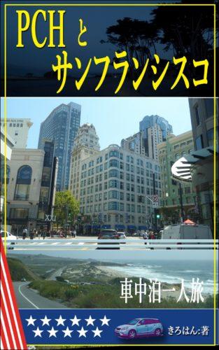 PCHとサンフランシスコ: 車中泊一人旅 ☆14