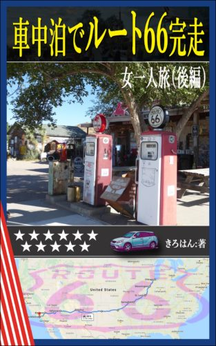 車中泊でルート66完走: 女一人旅(後編) ☆09